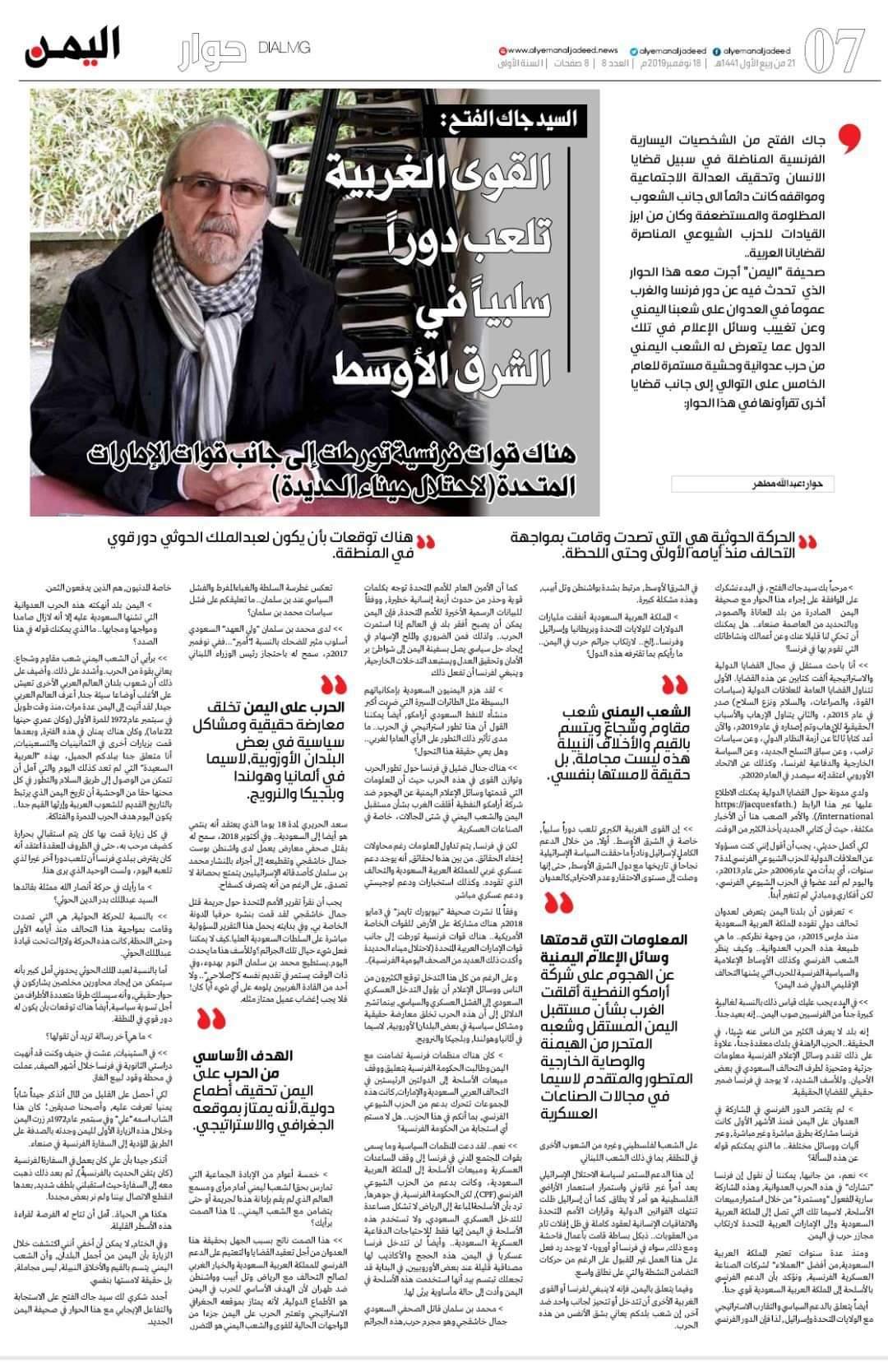 JF Nouveau Yémen